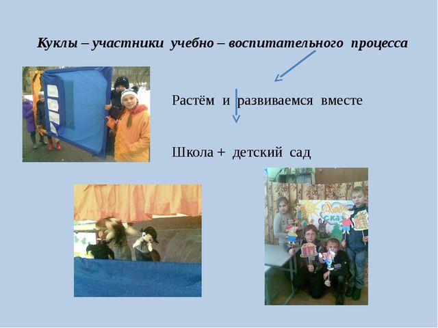 Куклы – участники учебно – воспитательного процесса Растём и развиваемся вмес...