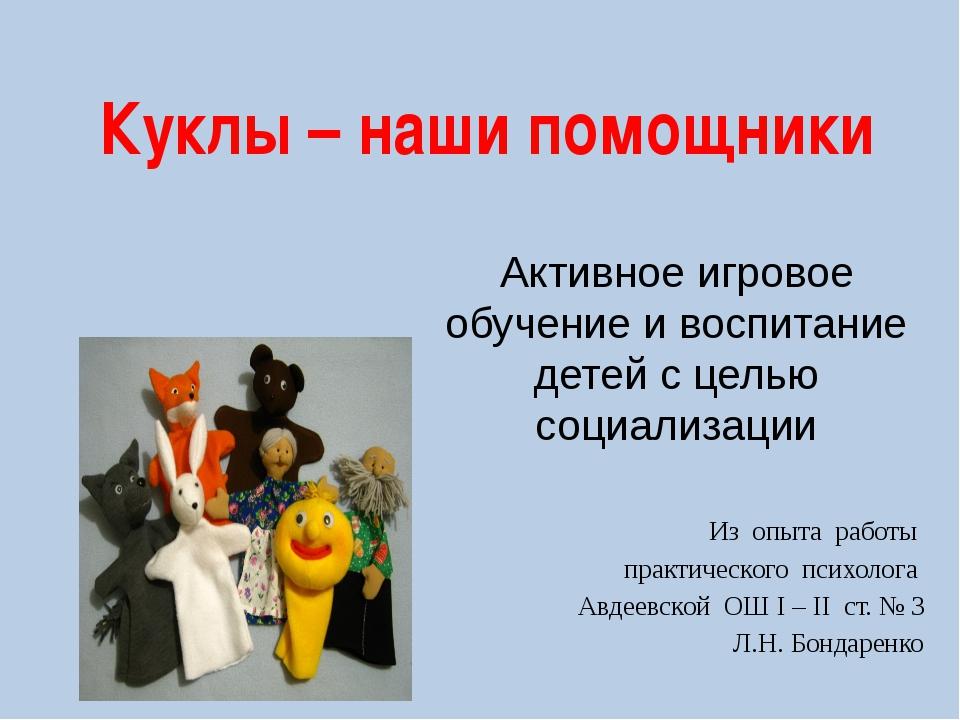 Куклы – наши помощники Активное игровое обучение и воспитание детей с целью с...