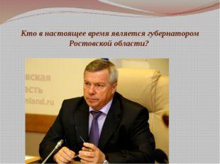 Кто в настоящее время является губернатором Ростовской области? Аркадий Дворк