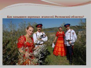 Как называют коренных жителей Ростовской области? казаки узбеки казахи