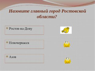 Назовите главный город Ростовской области? Ростов-на-Дону Новочеркасск Азов