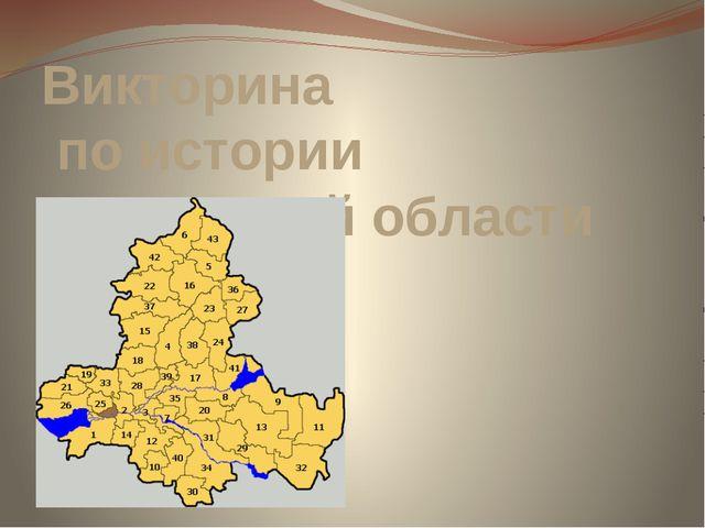 Викторина по истории Ростовской области