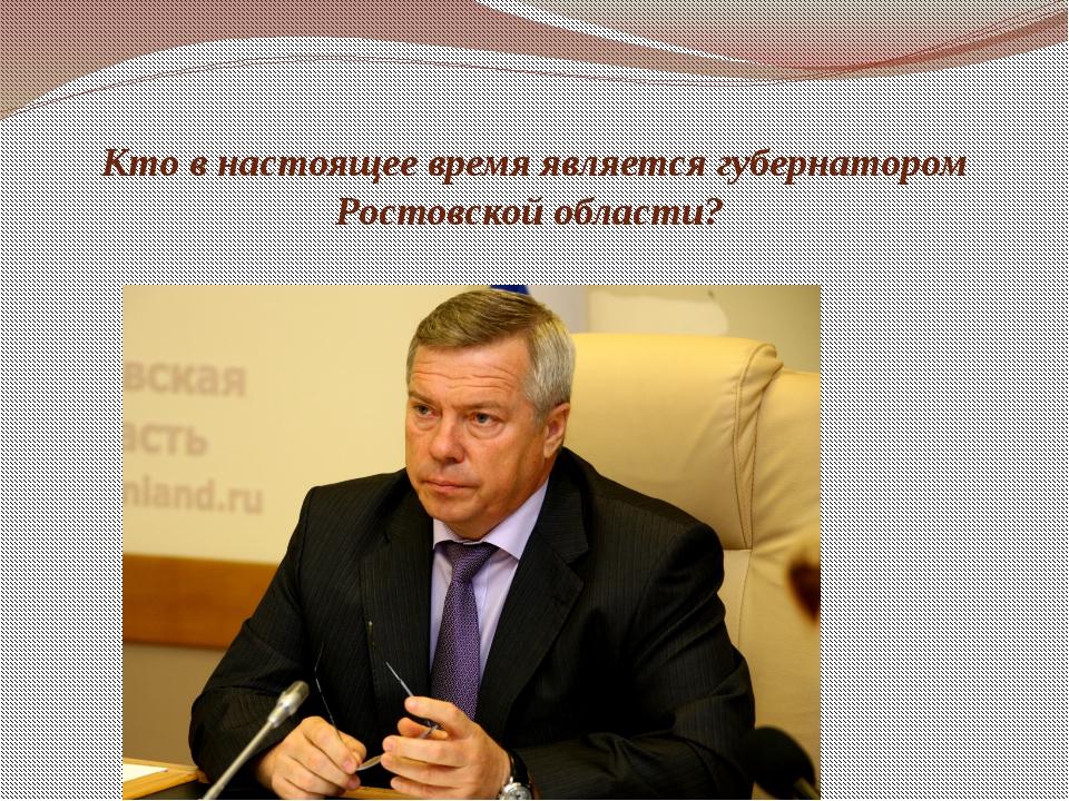 Кто в настоящее время является губернатором Ростовской области? Аркадий Дворк...