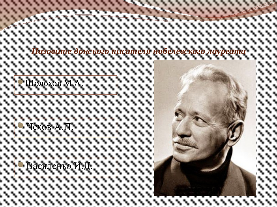 Назовите донского писателя нобелевского лауреата Шолохов М.А. Чехов А.П. Васи...