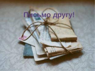 Письмо другу!