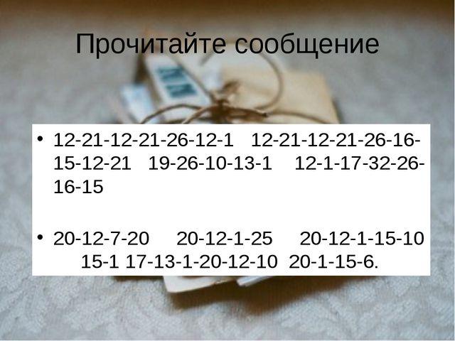 Прочитайте сообщение 12-21-12-21-26-12-1 12-21-12-21-26-16-15-12-21 19-26-10-...