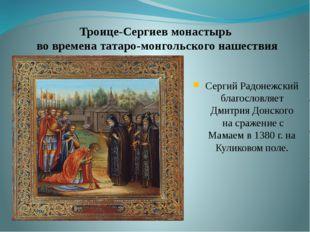 Троице-Сергиев монастырь во времена татаро-монгольского нашествия Сергий Радо