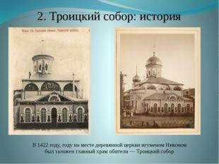 2. Троицкий собор: история В 1422 году, году на месте деревянной церкви игуме