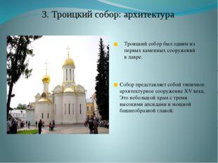 3. Троицкий собор: архитектура Собор представляет собой типичное архитектурно