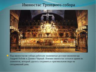 Над иконостасом собора работали знаменитые русские иконописцы Андрей Рублёв и