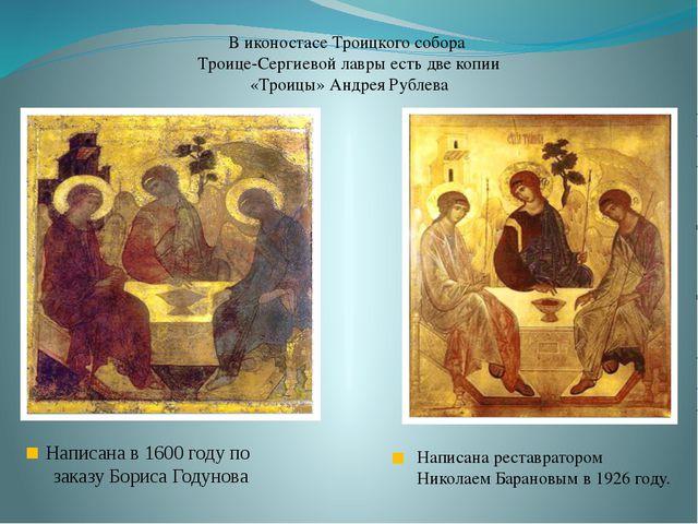 В иконостасе Троицкого собора Троице-Сергиевой лавры есть две копии «Троицы»...