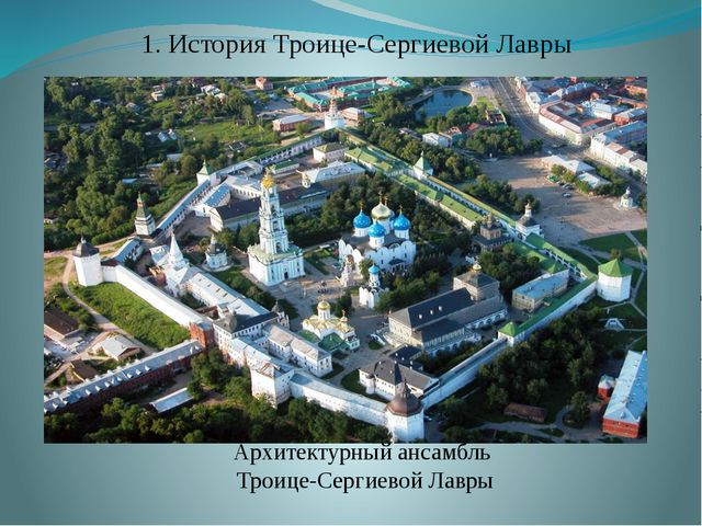 Архитектурный ансамбль Троице-Сергиевой Лавры 1. История Троице-Сергиевой Лавры