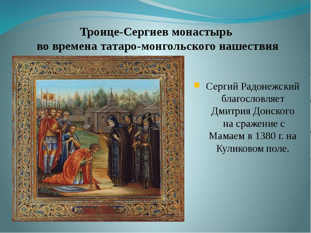 Троице-Сергиев монастырь во времена татаро-монгольского нашествия Сергий Радо...