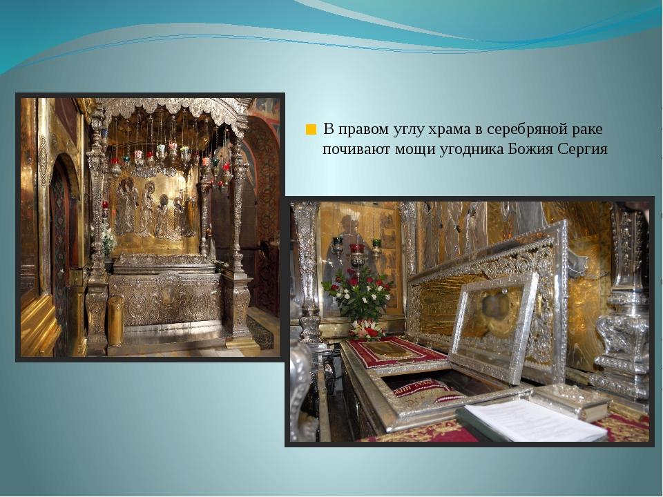 В правом углу храма в серебряной раке почивают мощи угодника Божия Сергия