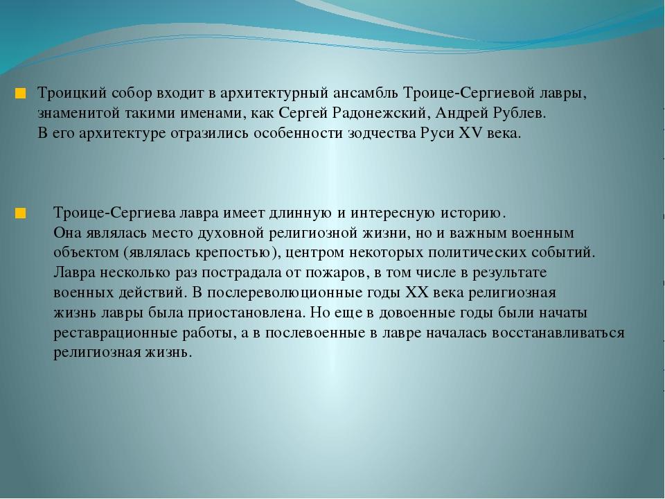 Троицкий собор входит в архитектурный ансамбль Троице-Сергиевой лавры, знамен...