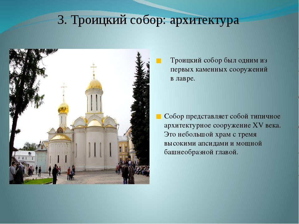 3. Троицкий собор: архитектура Собор представляет собой типичное архитектурно...