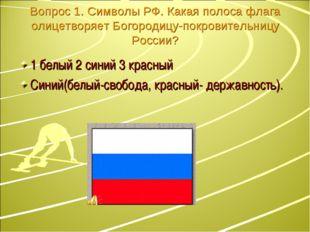 Вопрос 1. Символы РФ. Какая полоса флага олицетворяет Богородицу-покровительн