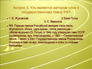 Вопрос 3. Кто является автором слов к государственному гимну РФ? 1. В. Жуковс