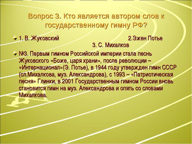 Вопрос 3. Кто является автором слов к государственному гимну РФ? 1. В. Жуковс...