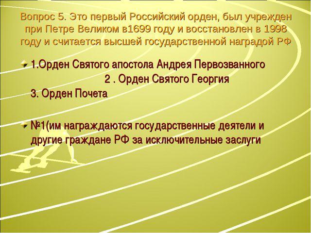 Вопрос 5. Это первый Российский орден, был учрежден при Петре Великом в1699 г...