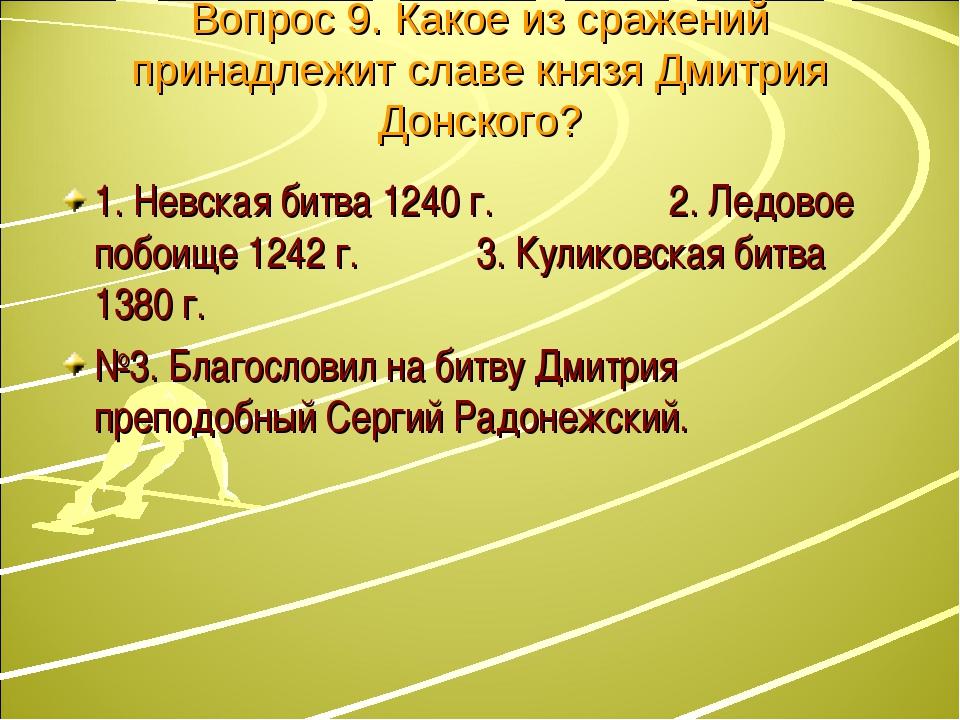 Вопрос 9. Какое из сражений принадлежит славе князя Дмитрия Донского? 1. Невс...