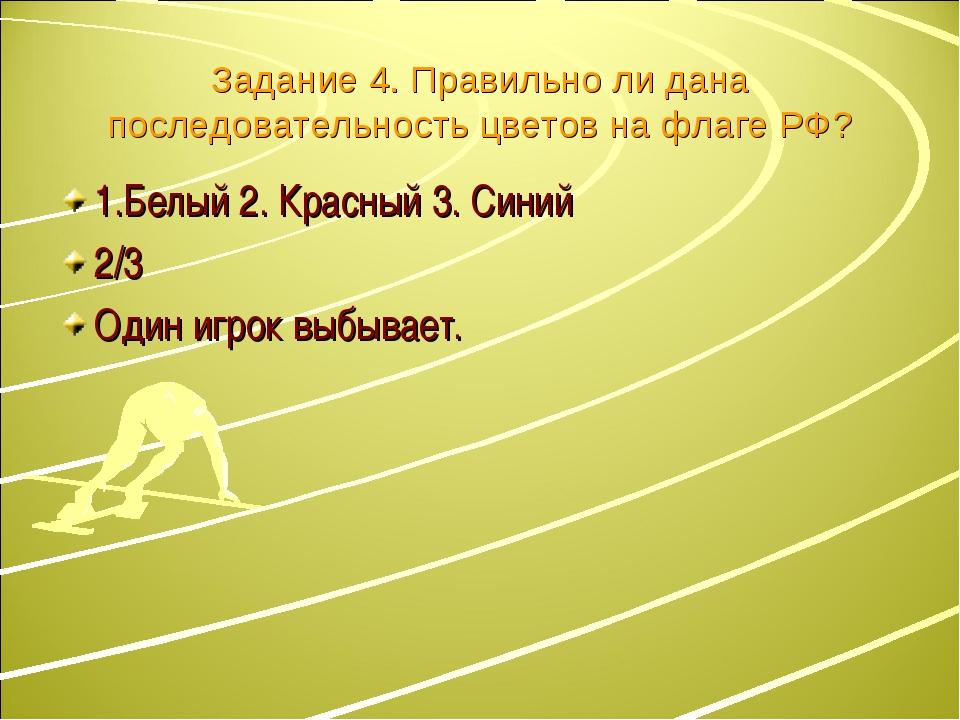 Задание 4. Правильно ли дана последовательность цветов на флаге РФ? 1.Белый 2...