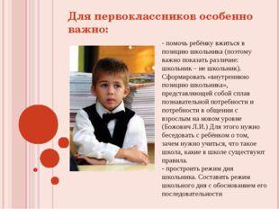 - помочь ребёнку вжиться в позицию школьника (поэтому важно показать различие