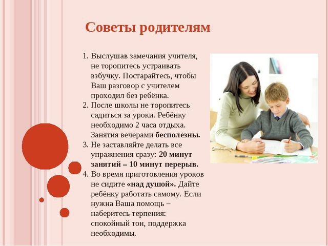 1. Выслушав замечания учителя, не торопитесь устраивать взбучку. Постарайтесь...