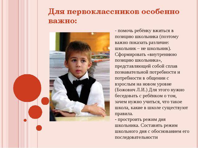 - помочь ребёнку вжиться в позицию школьника (поэтому важно показать различие...