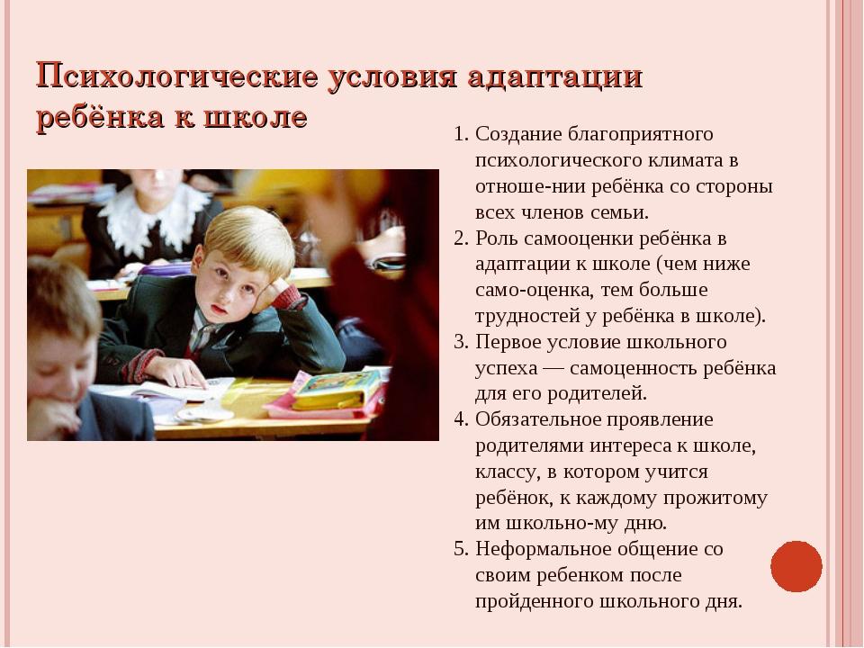 Психологические условия адаптации ребёнка к школе Создание благоприятного пс...