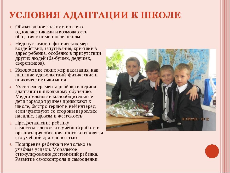 УСЛОВИЯ АДАПТАЦИИ К ШКОЛЕ Обязательное знакомство с его одноклассниками и воз...