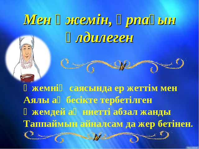 Мен әжемін, ұрпағын әлдилеген Әжемнің саясында ер жеттім мен Аялы ақ бесікте...
