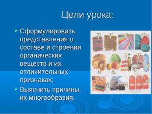 Цели урока: Сформулировать представления о составе и строении органических в