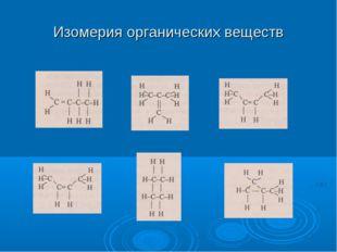 Изомерия органических веществ