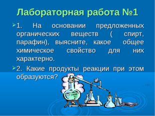 Лабораторная работа №1 1. На основании предложенных органических веществ ( сп