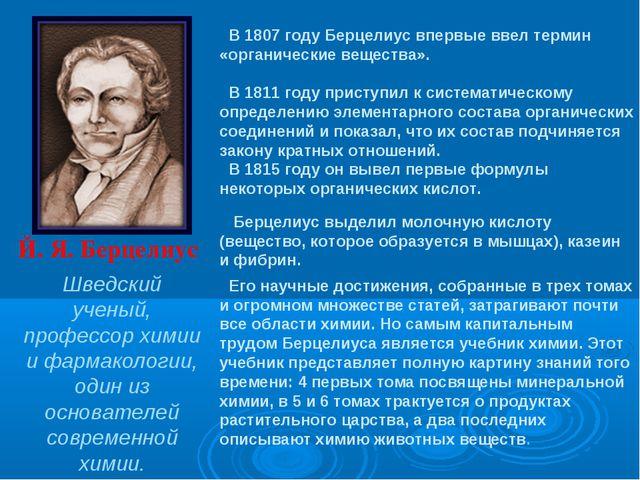 Шведский ученый, профессор химии и фармакологии, один из основателей современ...