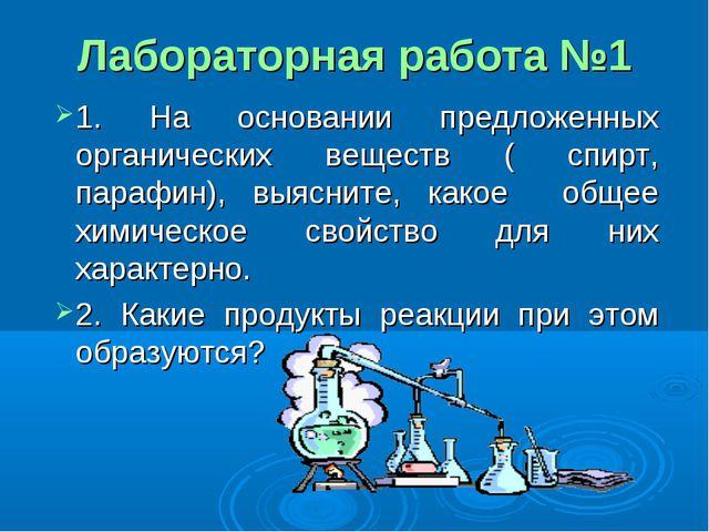 Лабораторная работа №1 1. На основании предложенных органических веществ ( сп...