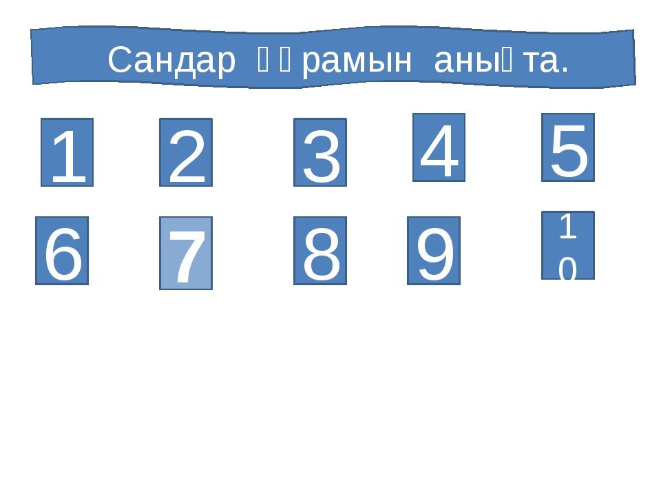 Сандар құрамын анықта. 8 4 5 9 10 2 3 1 6 7