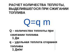 Q=q m Q – количество теплоты при сжигании топлива 1 Дж q – удельная теплота с