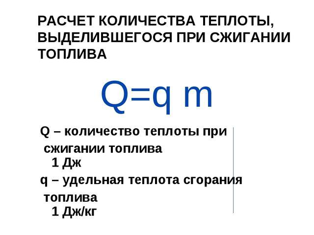 Q=q m Q – количество теплоты при сжигании топлива 1 Дж q – удельная теплота с...