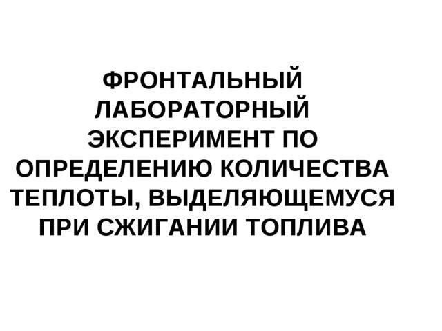 ФРОНТАЛЬНЫЙ ЛАБОРАТОРНЫЙ ЭКСПЕРИМЕНТ ПО ОПРЕДЕЛЕНИЮ КОЛИЧЕСТВА ТЕПЛОТЫ, ВЫДЕЛ...