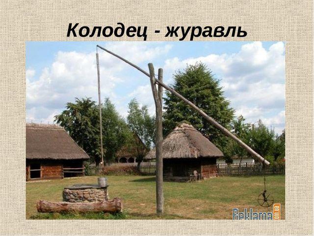 Колодец - журавль