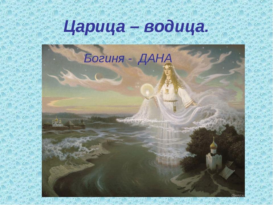 Царица – водица. Богиня - ДАНА