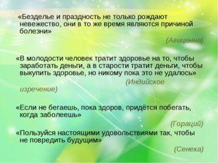 «Безделье и праздность не только рождают невежество, они в то же время являю