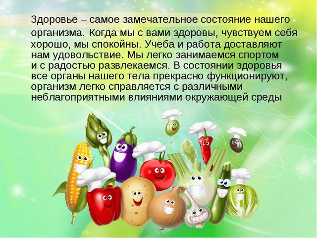 Здоровье – самое замечательное состояние нашего организма. Когда мы с вами з...