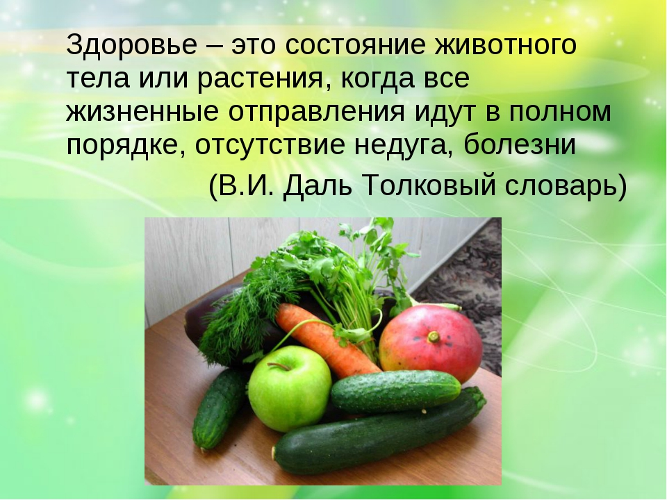 Здоровье – это состояние животного тела или растения, когда все жизненные от...
