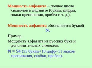 Мощность алфавита – полное число символов в алфавите (буквы, цифры, знаки пре