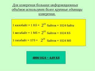 Для измерения больших информационных объёмов используют более крупные единицы