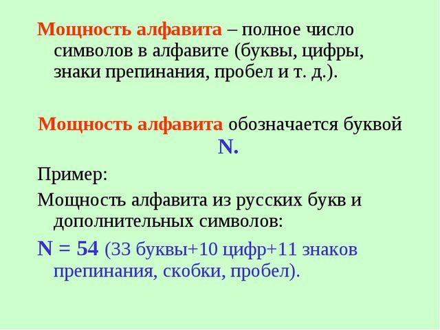 Мощность алфавита – полное число символов в алфавите (буквы, цифры, знаки пре...