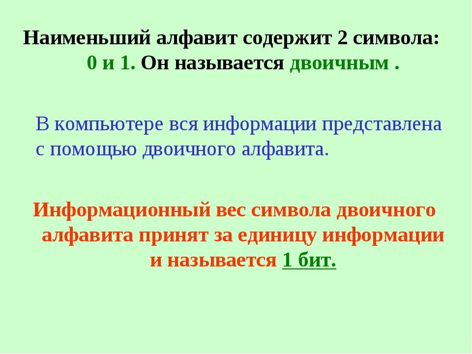 Наименьший алфавит содержит 2 символа: 0 и 1. Он называется двоичным . В ком...